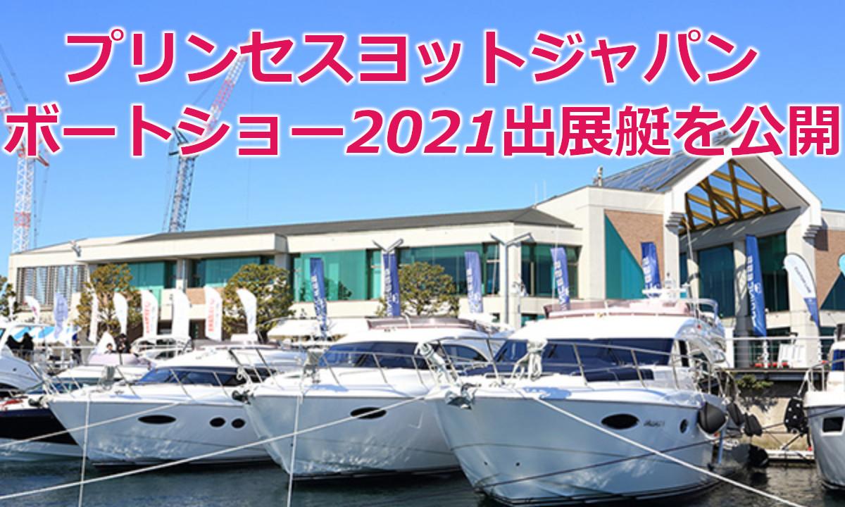 【プリンセスヨットジャパン】ボートショー2021出展艇を公開!予約受付中