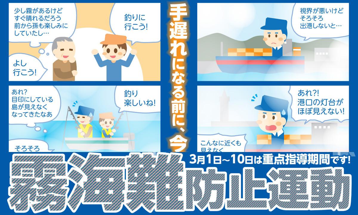 【海保】瀬戸内 3月より霧海難多発注意! 本日より霧海難防止運動