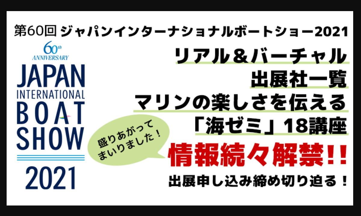 【ボートショー2021】 人気プログラム「海ゼミ」18講座 詳細公開!