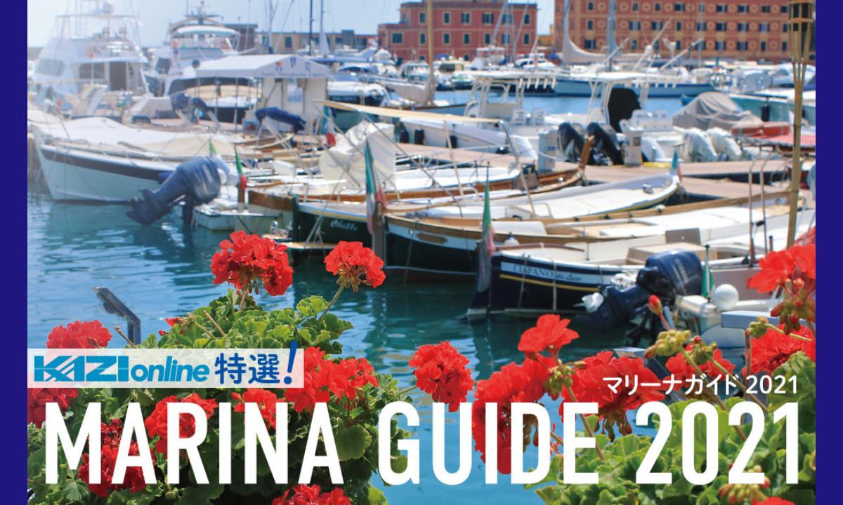 マリーナの魅力を発信!舵オンライン 「マリーナガイド2021」 新設