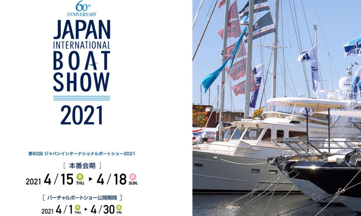 今年はリアルとバーチャルで!『ボートショー2021』 詳細公開