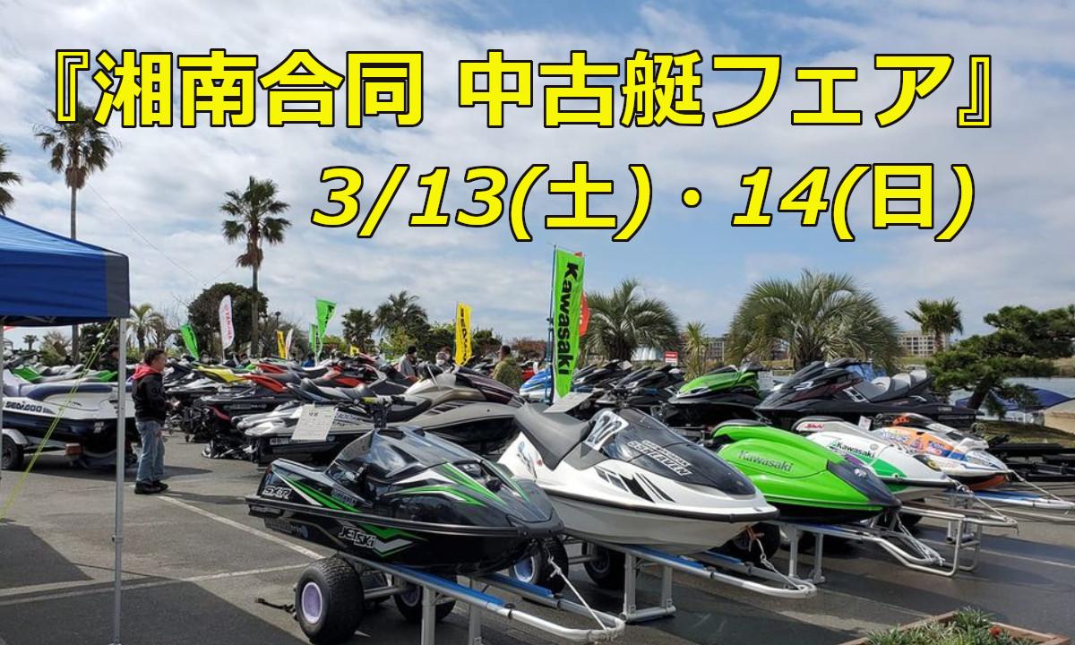 イベントのご案内 『湘南合同 中古艇フェア』(3/13~14・神奈川)