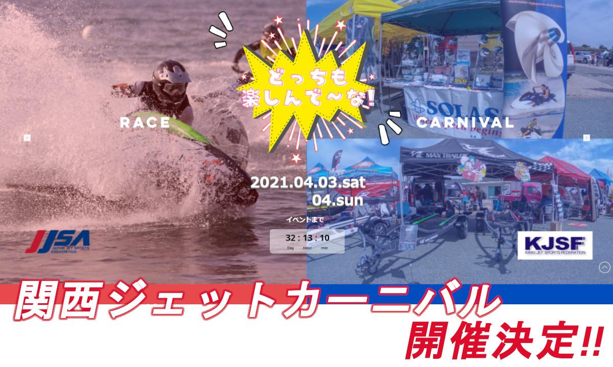 ジェットの祭典 【関西ジェットカーニバル】 開催決定!(4/3~4・二色の浜)