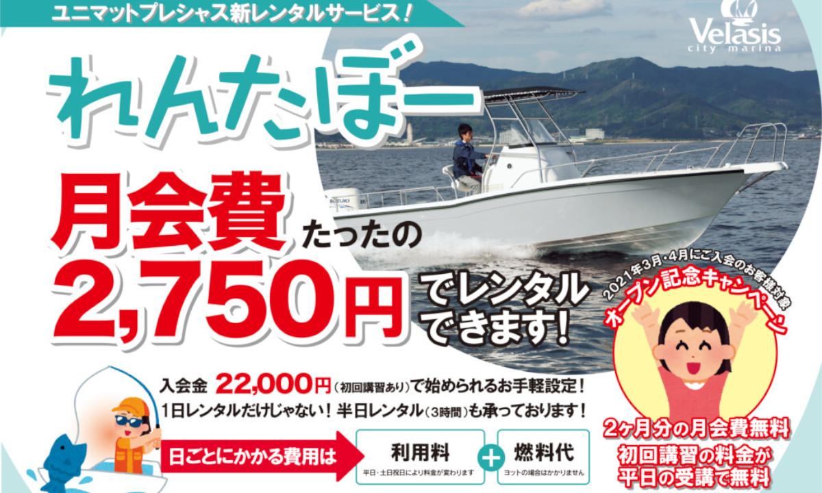 月会費2,750円!【ヴェラシス】に新レンタルサービス登場