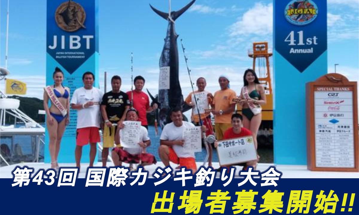 2年振りビッグゲーム 【国際カジキ釣り大会 JIBT】 出場者募集!