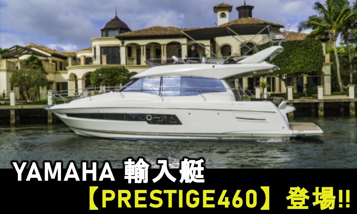 ヤマハ輸入艇に新風!大型クルーザー「プレステージ460」販売へ