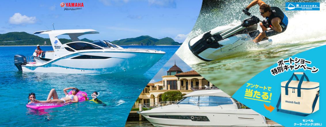 ヤマハ発動機 ボートショースペシャルサイト