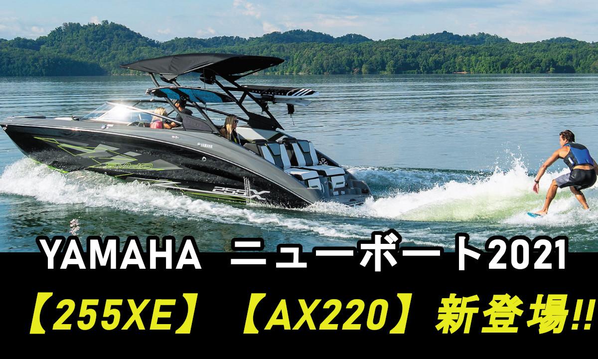 【ヤマハ】新製品「AX220」、ウェイク用「255XE」発売へ!