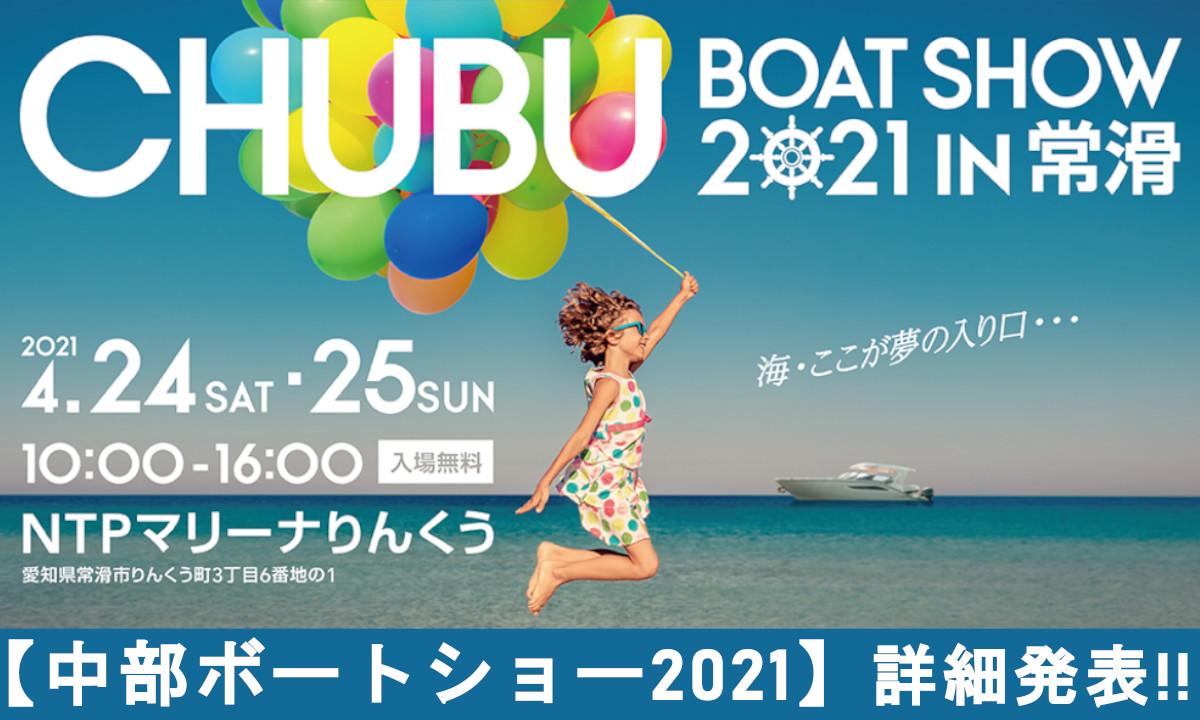 地区最大級 【中部ボートショー2021】 詳細発表!(4/24~25)