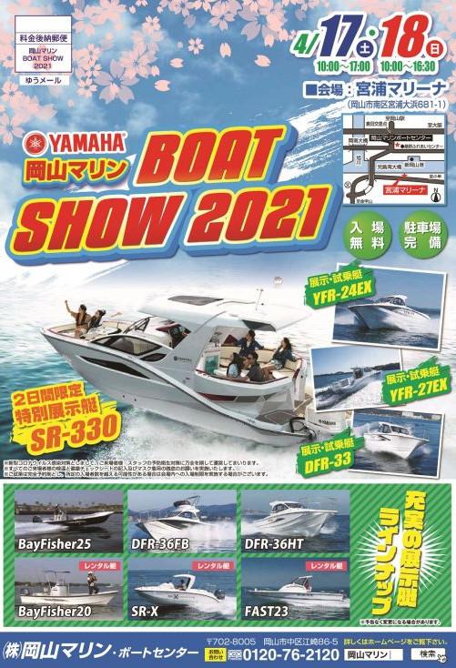 岡山マリン ボートショー2021