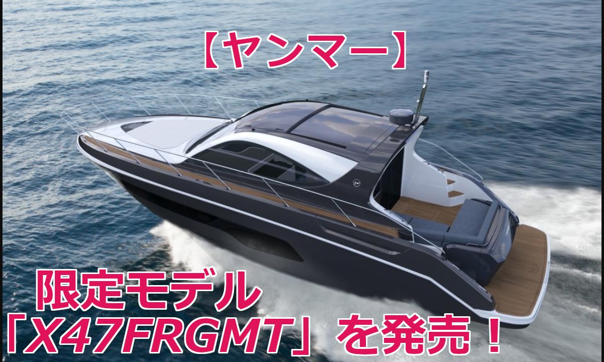 【ヤンマー】藤原ヒロシ氏とコラボ!限定モデル「X47FRGMT」を発売