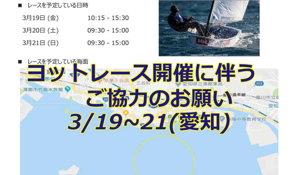 愛知県ヨット連盟より 【レース開催に伴うご協力のお願い】