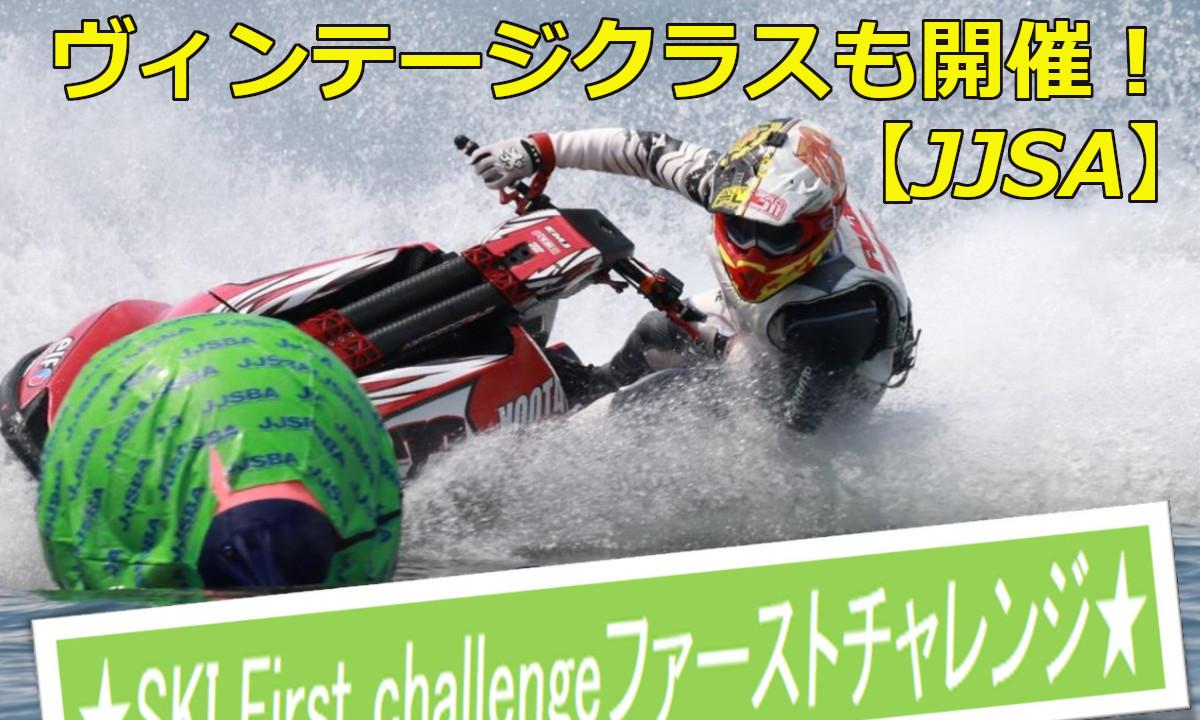 【JJSA】 ファーストチャレンジ & ヴィンテージクラス  開催!