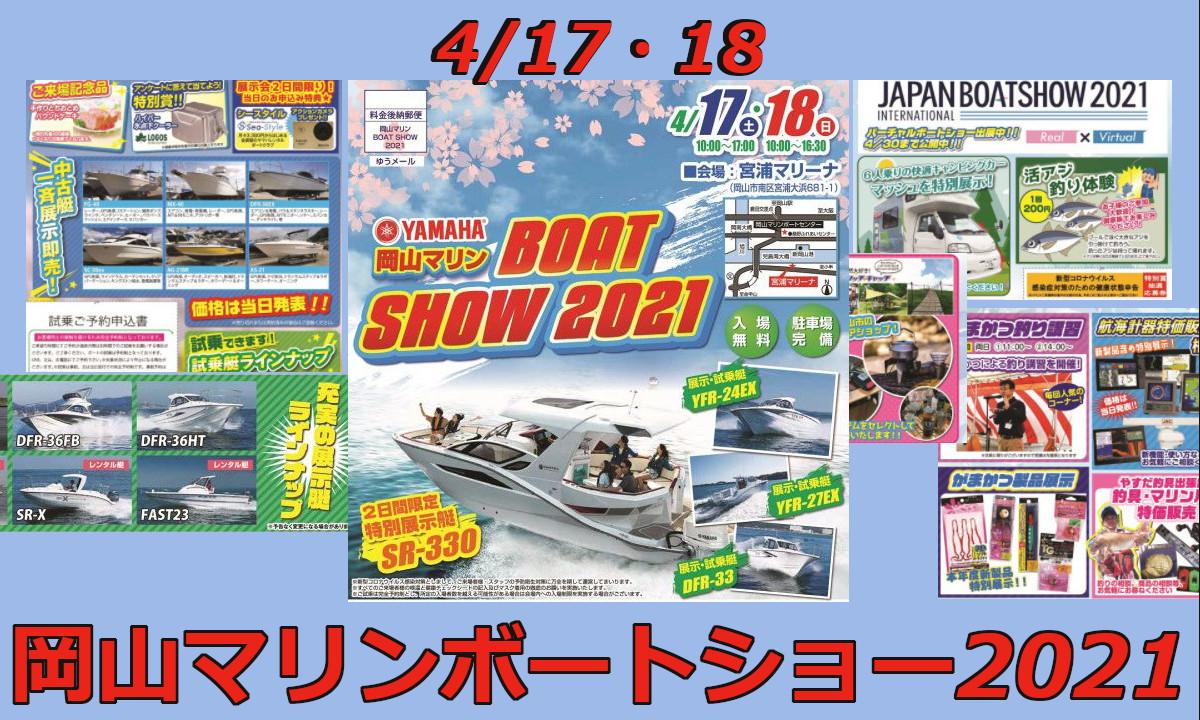 イベントのご案内 『岡山マリン ボートショー2021』(4/17~18・岡山)