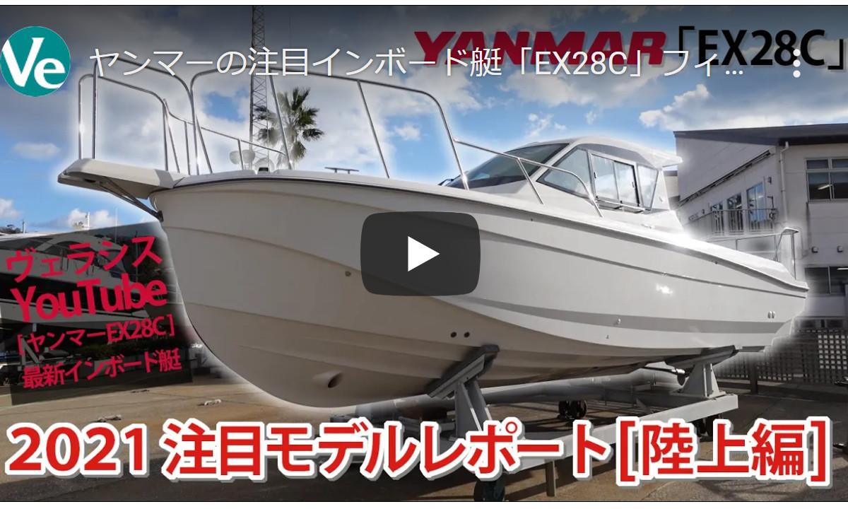 ヴェラシス新着動画!ヤンマー最新モデル「EX28C」を陸上レポート