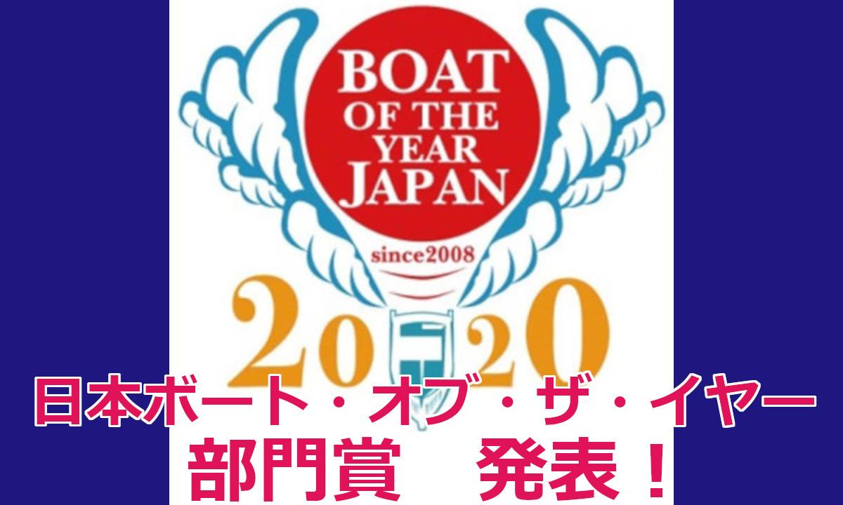 【日本ボート・オブ・ザ・イヤー2020】 部門賞 発表!