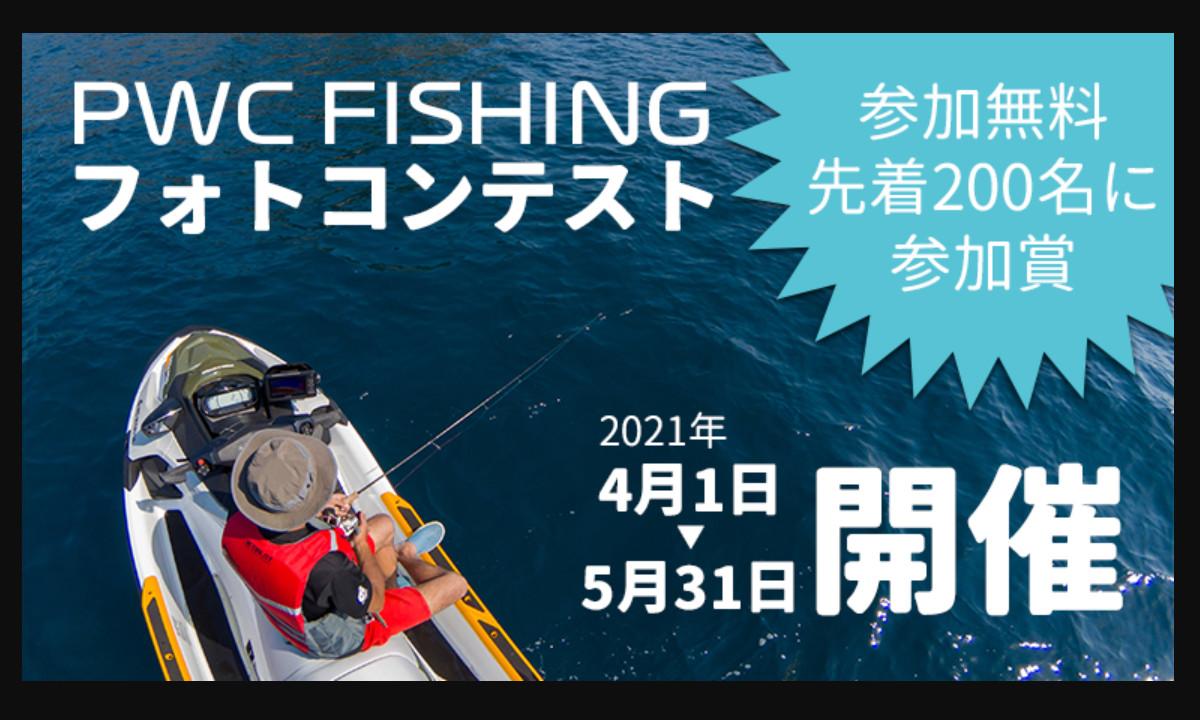 ホットウォーター 『PWCフィッシング フォトコン』 開催!(4/1~5/31)
