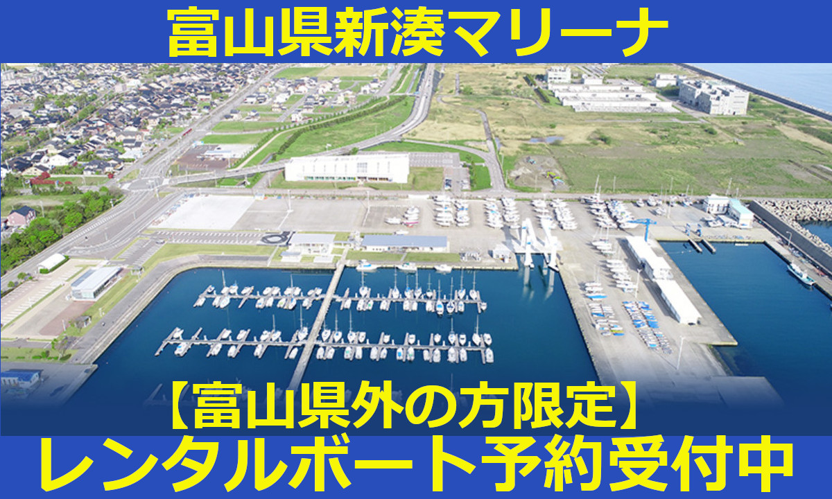 【レンタルボート予約受付中】 気軽に富山湾の魅力を体験!(4/1~)