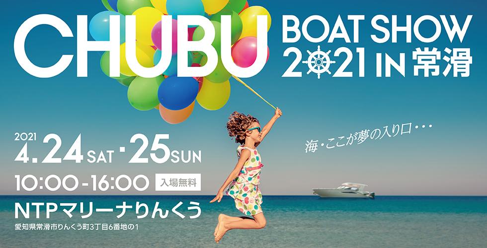 「中部ボートショー2021」