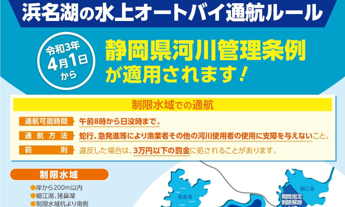 【浜名湖】 水上バイク通行ルールに河川管理条例適用(4/1~)