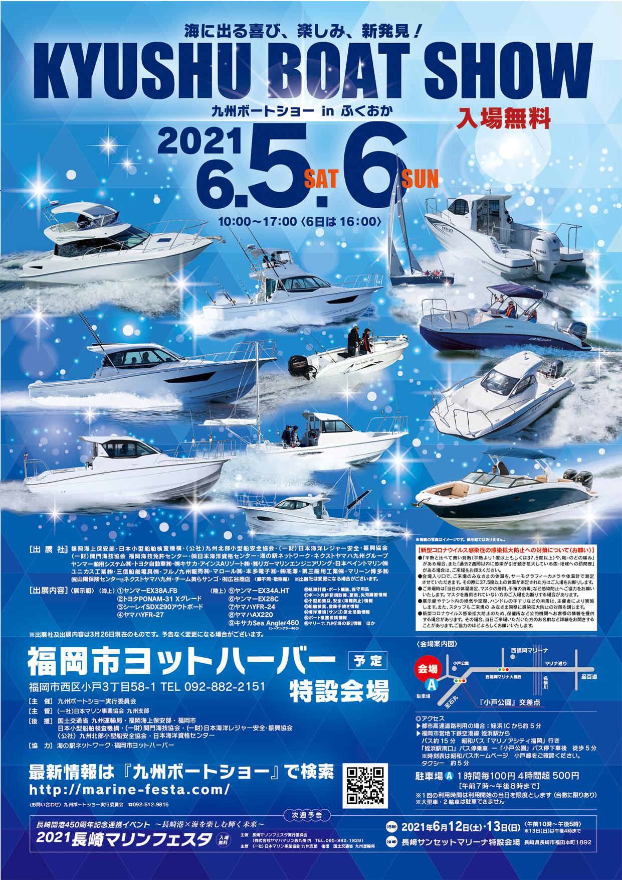 2021 九州ボートショー in 福岡