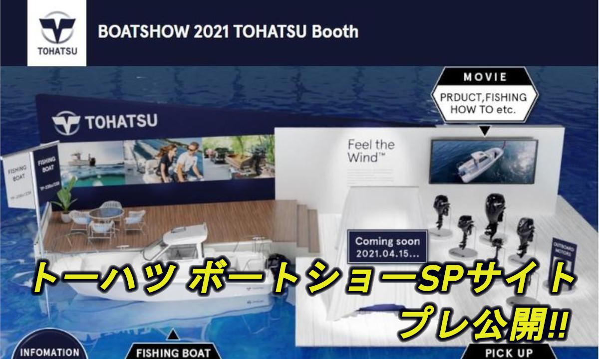 【トーハツ】ニューモデル発表間近!ボートショーSPサイトプレ公開