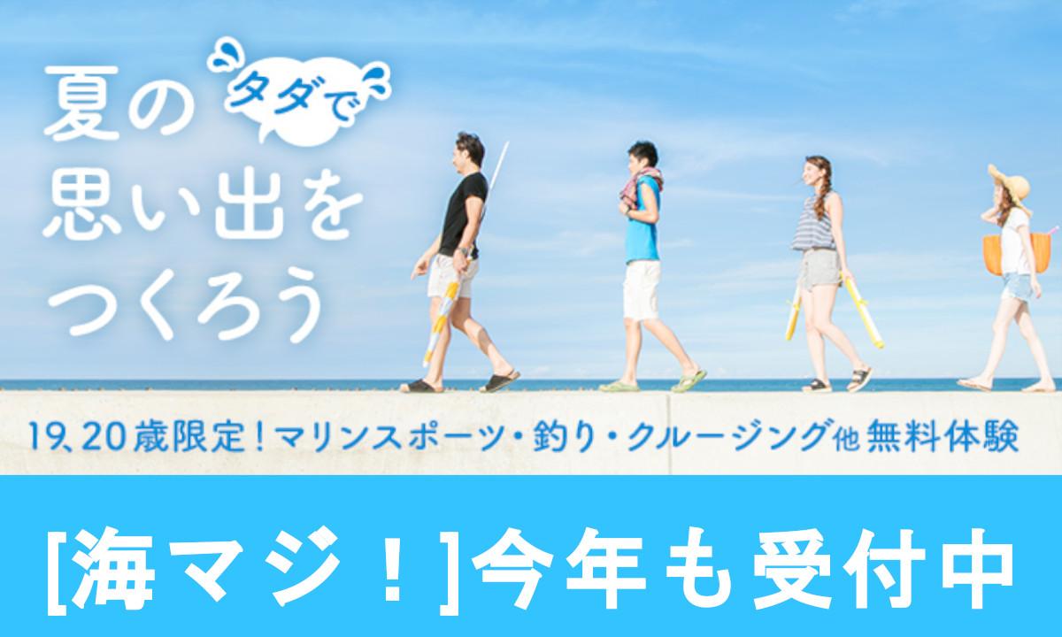 19、20才は海遊びがタダ!同伴者もおトクな【海マジ】受付中