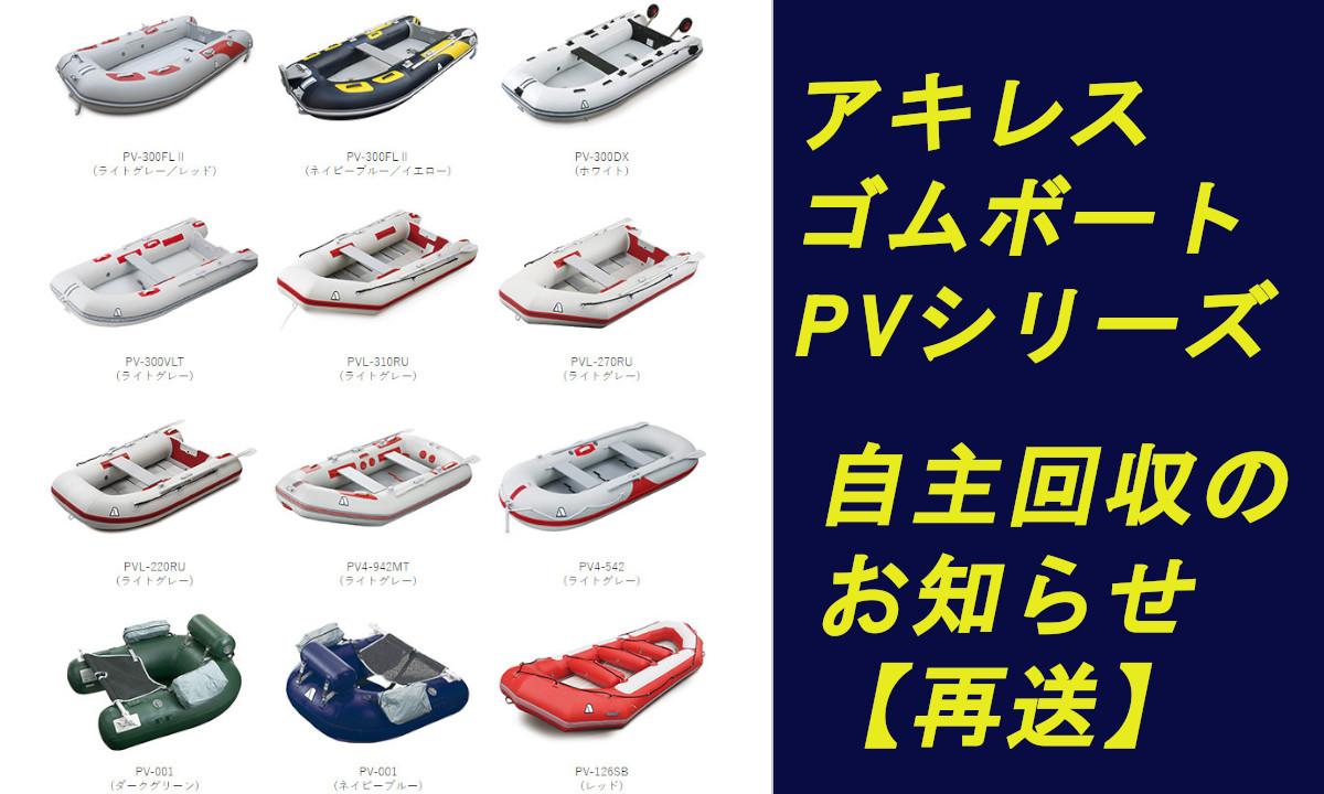 【アキレス】ゴムボート 「PVシリーズ」 自主回収のお知らせ(再送)