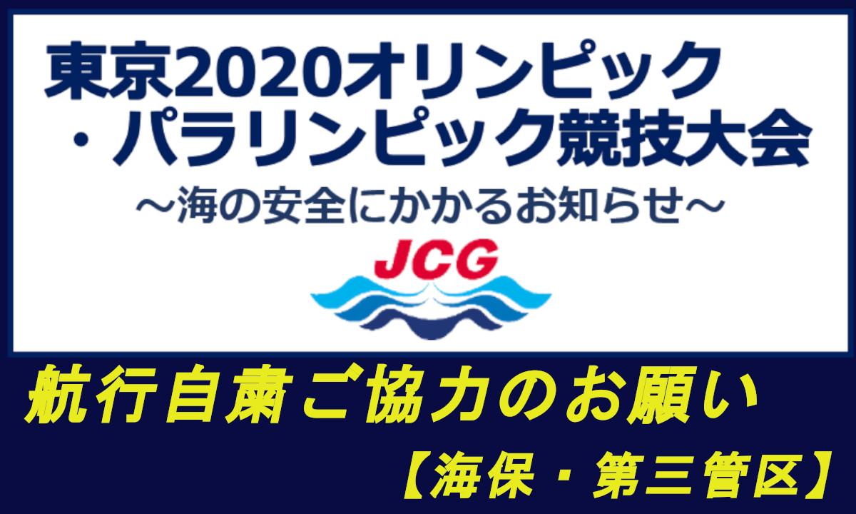 オリンピック「東京・江の島・釣ヶ崎」航行自粛にご協力を!
