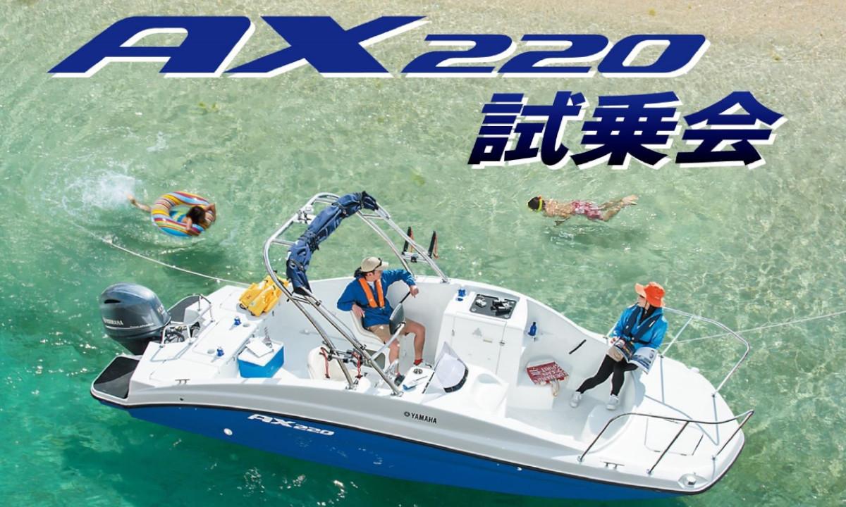 ヤマハ最新艇に乗れる!『AX220試乗会』(4/24~25・横須賀)