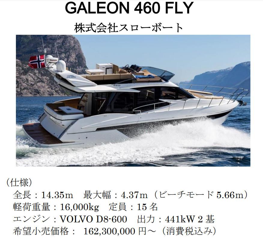 ガレオン460FLY