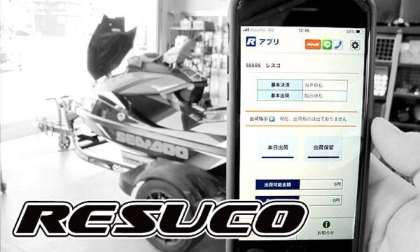 販売店用アプリで業務効率アップ RESUCO(レスコ)がリリース!!