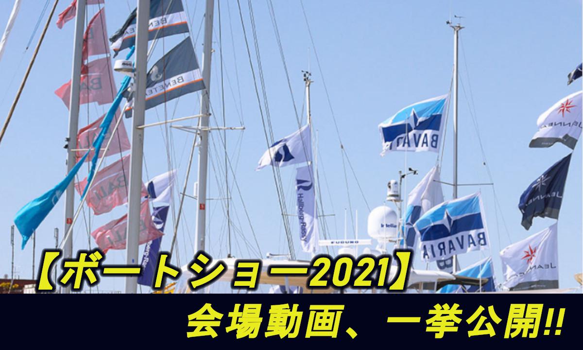 【ボートショー2021】 リアル会場はこんな様子だった!Youtube公開中