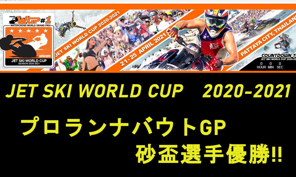 【ワールドカップ】 ランナバウトGPで砂盃選手優勝!!