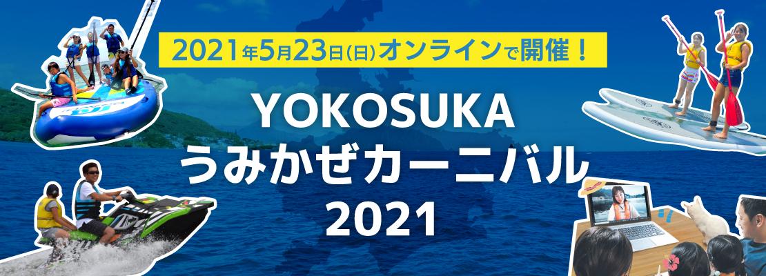 YOKOSUKAうみかぜカーニバル