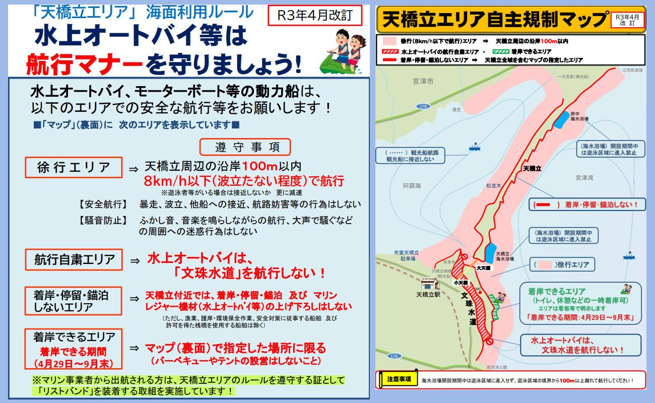 【天橋立エリア】海面利用ルール