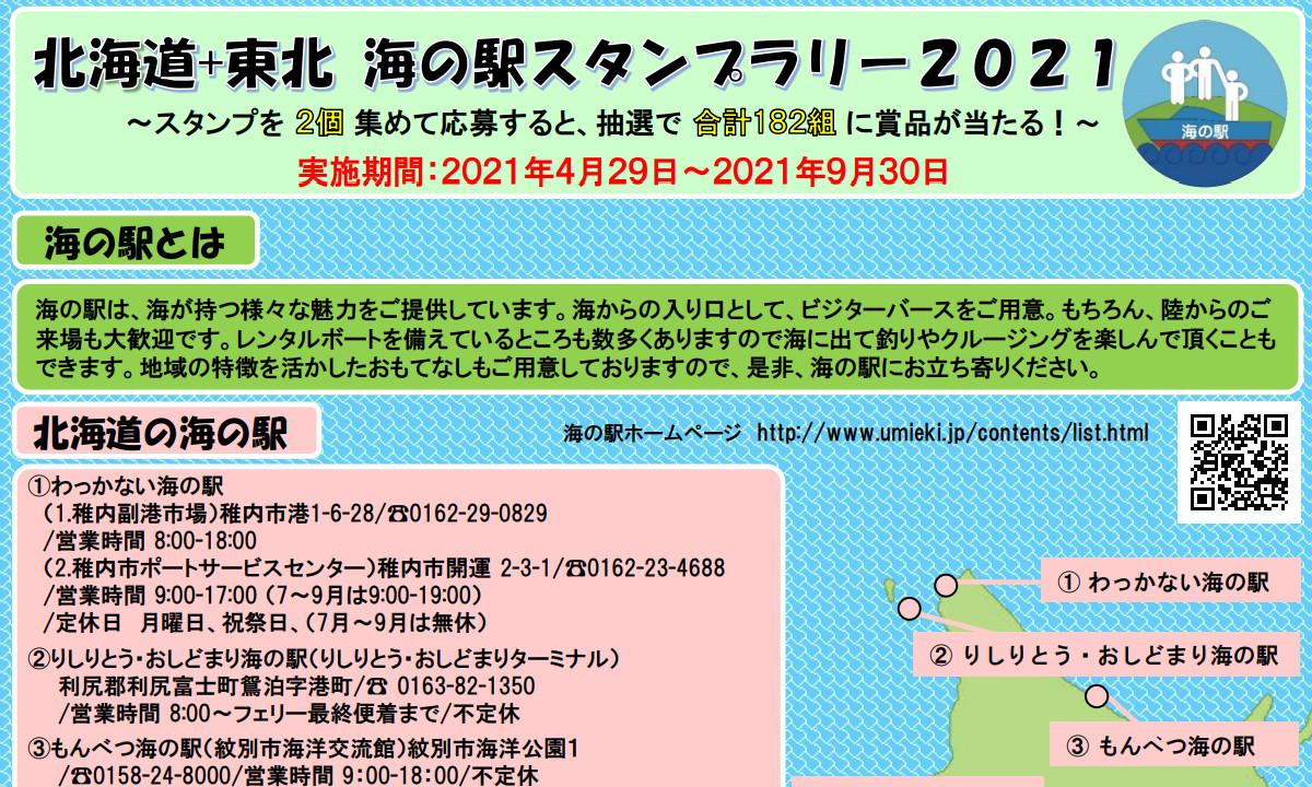北海道+東北 「海の駅スタンプラリー」で名産品をゲット!(4/29~9/30)