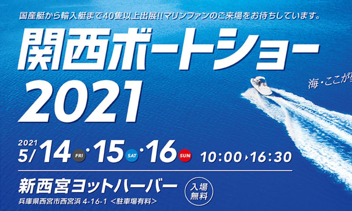 イベントのご案内 『関西ボートショー2021』(5/14~16・兵庫)