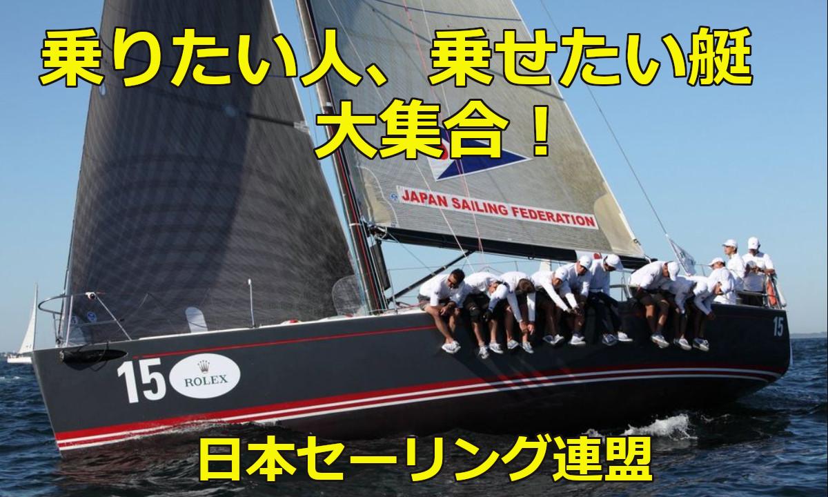 【日本セーリング連盟】 ヨットに乗りたい、乗れるよ情報を大募集!