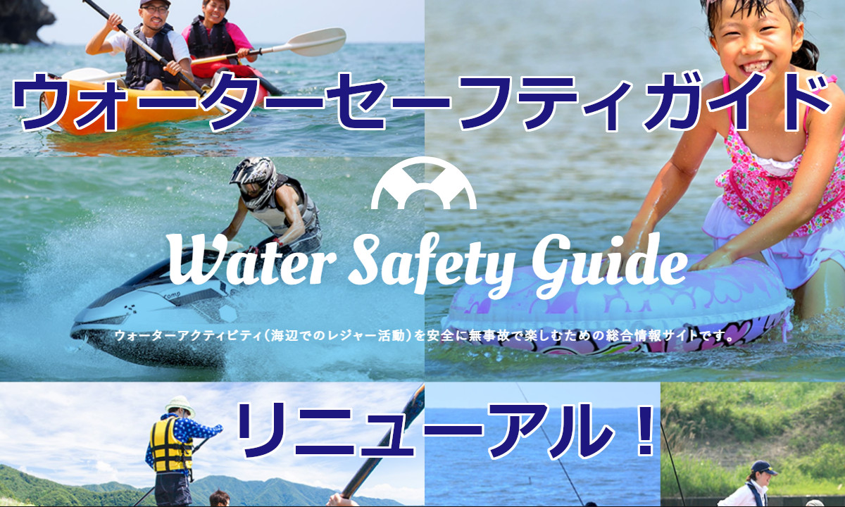 海遊びの安全情報  『ウォーターセーフティガイド』 リニューアル!