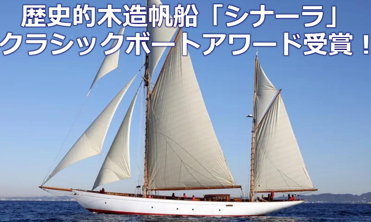 アジア初!「シナーラ」が 『クラシックボートアワード2021』 受賞