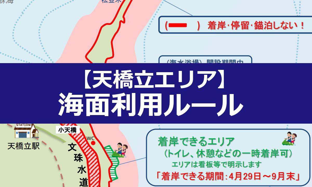 【天橋立エリア】 海面利用ルール