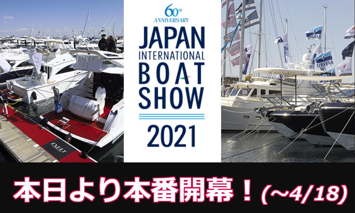 本日より 『ジャパンインターナショナルボートショー2021』 本番開幕!