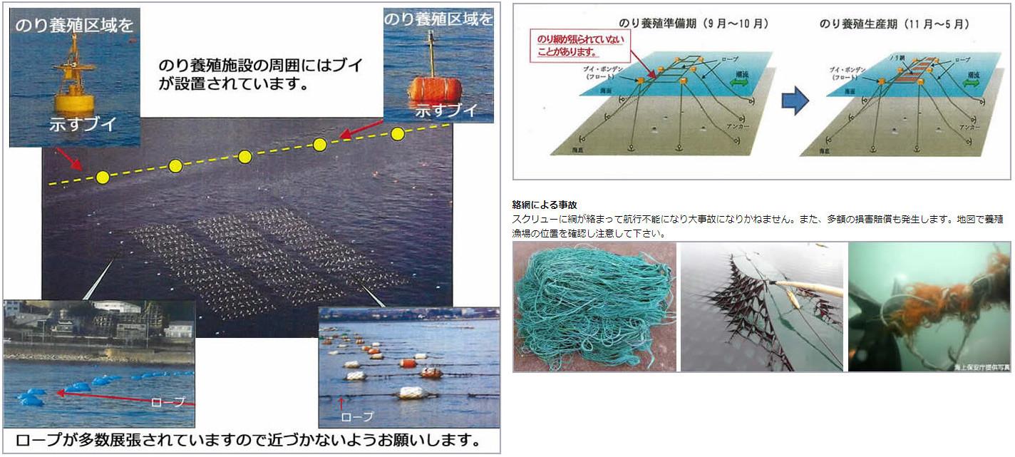 海苔の養殖施設に注意