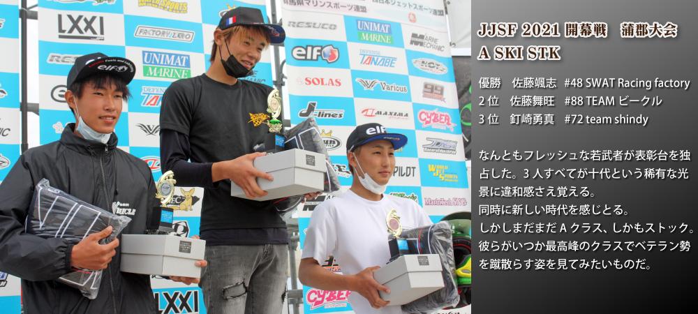 2021 JJSF R-1 蒲郡大会
