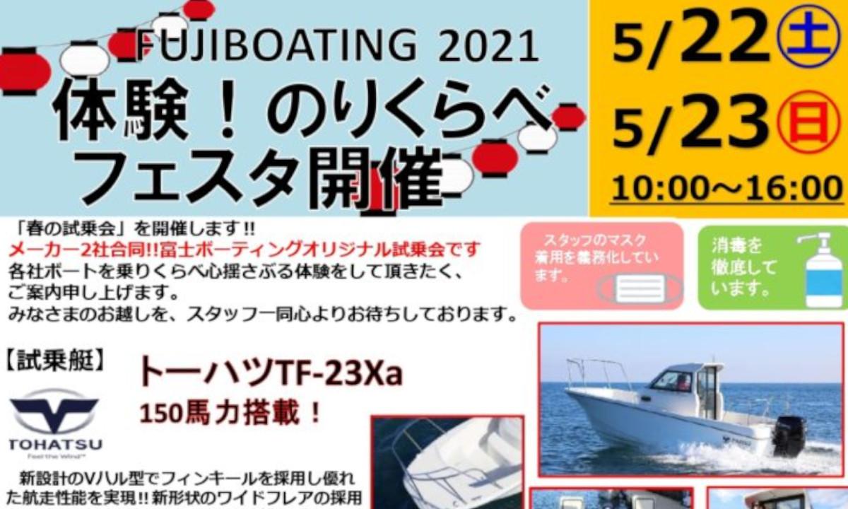 ヤマハ・トーハツ人気艇 『のりくらべフェスタ』 開催!(5/22~23・静岡)