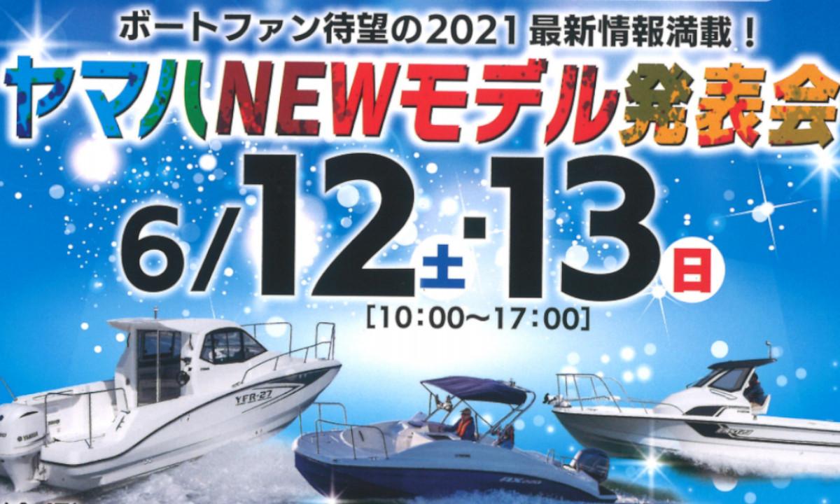 ファン待望、最新情報!『ヤマハNEWモデル発表会』(6/12~13・長崎)