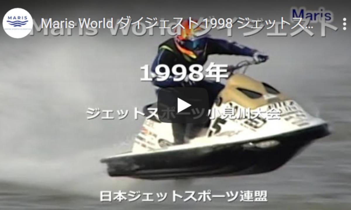【小見川】 90年代ジェットレース動画、マリスで配信中!
