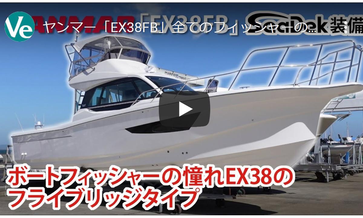 ヴェラシス新着動画!フィッシャー憧れの「ヤンマーEX38FB」を紹介