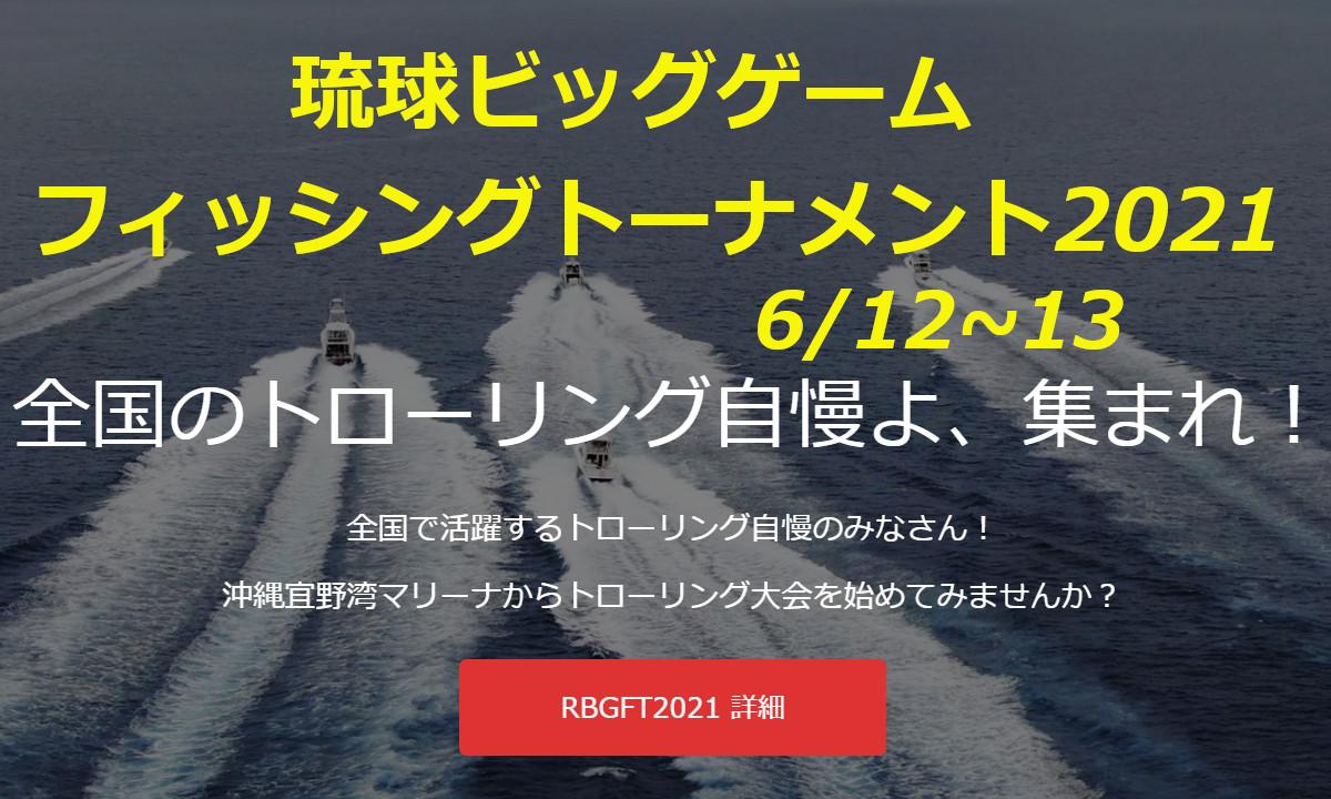 集まれ!トローリング自慢!賞金トーナメントを開催 (沖縄・6/12~13)